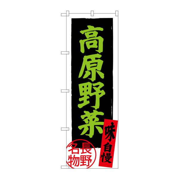 のぼり屋工房 のぼり SNB-3787 高原野菜 長野名物 33787 (取寄品)