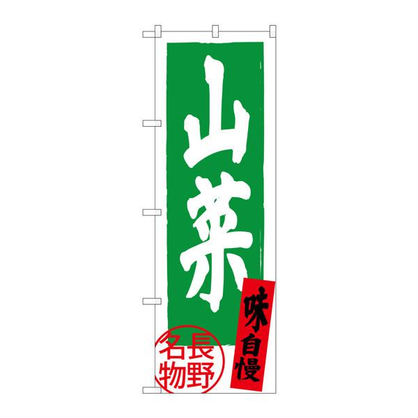 のぼり屋工房 のぼり SNB-3788 山菜 長野名物 33788 (取寄品)