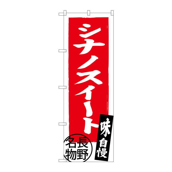のぼり屋工房 のぼり SNB-3790 シナノスイート 長野名物 33790 (取寄品)