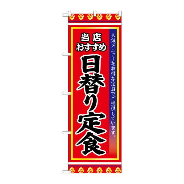 のぼり屋工房 のぼり SNB-3836 日替り定食 33836 (取寄品)