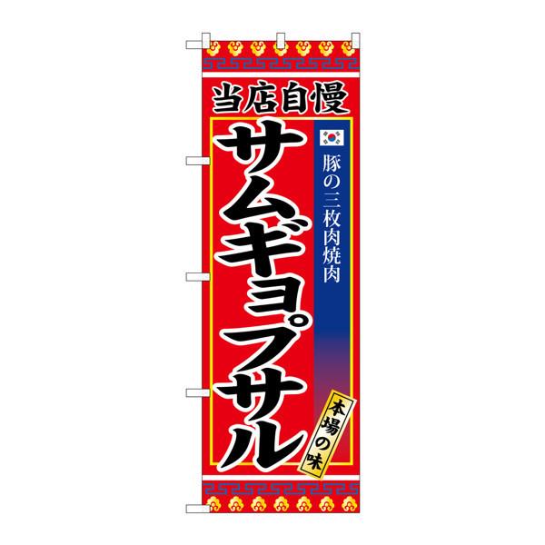 のぼり屋工房 のぼり SNB-3841 サムギョプサル 33841 (取寄品)