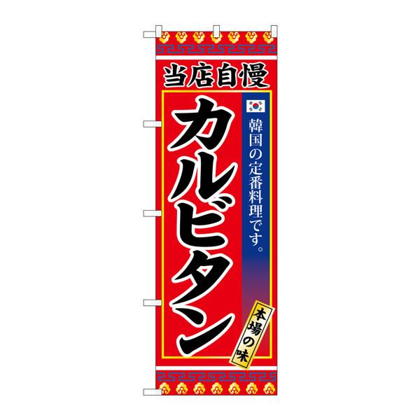 のぼり屋工房 のぼり SNB-3846 カルビタン 33846 (取寄品)