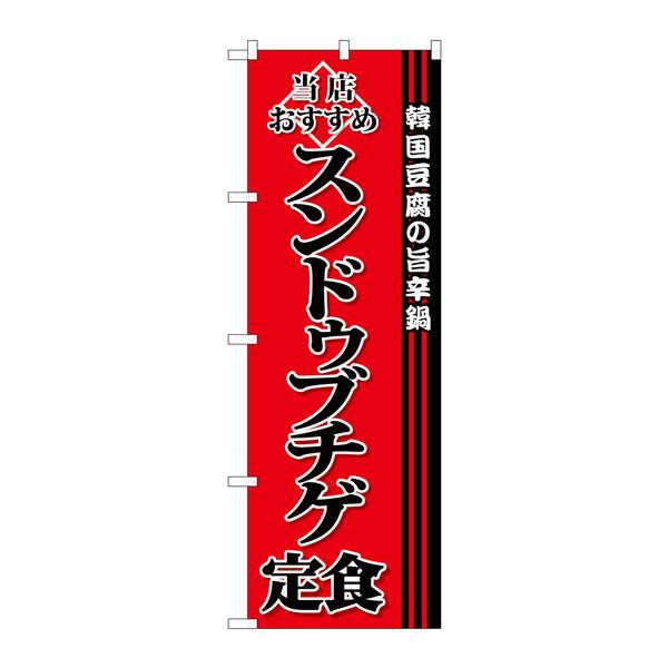 のぼり屋工房 のぼり SNB-3850 スンドゥブチゲ定食 33850 (取寄品)
