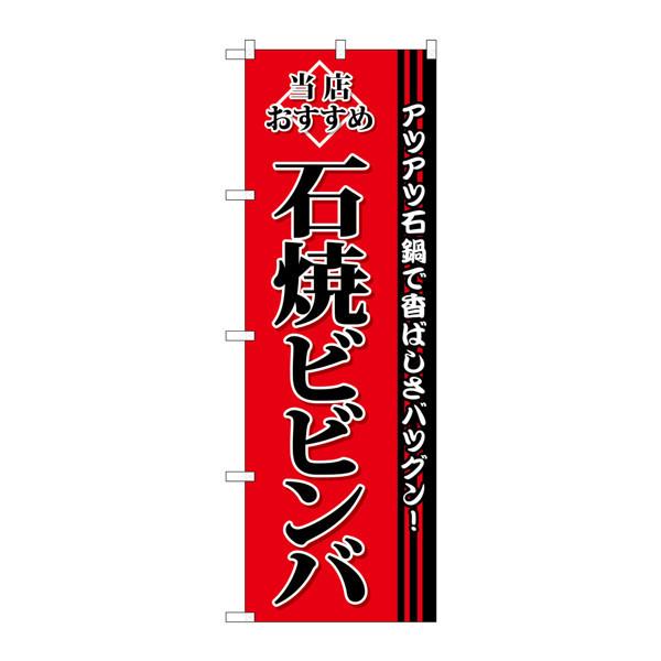 のぼり屋工房 のぼり SNB-3851 石焼ビビンバ 33851 (取寄品)