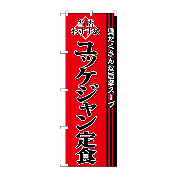 のぼり屋工房 のぼり SNB-3852 ユッケジャン定食 33852 (取寄品)
