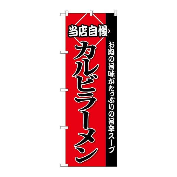 のぼり屋工房 のぼり SNB-3853 カルビラーメン 33853 (取寄品)