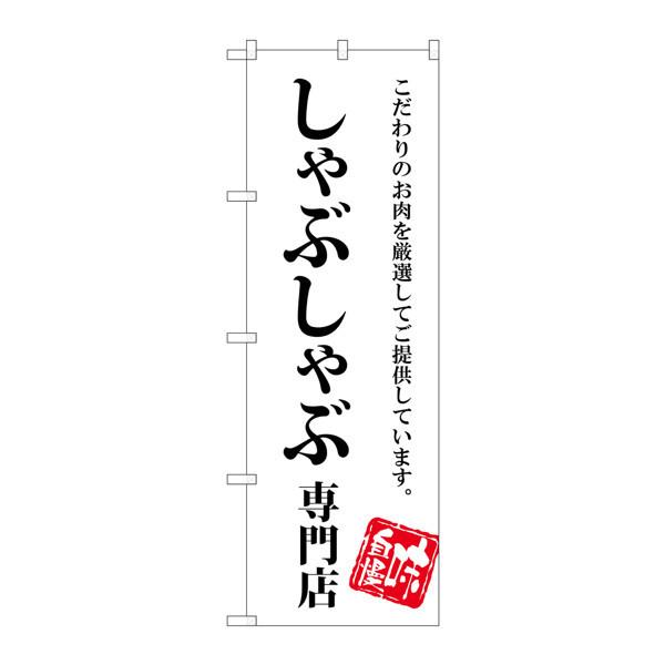 のぼり屋工房 のぼり SNB-3858 しゃぶしゃぶ専門店 33858 (取寄品)