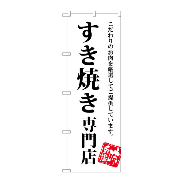 のぼり屋工房 のぼり SNB-3859 すき焼き専門店 33859 (取寄品)