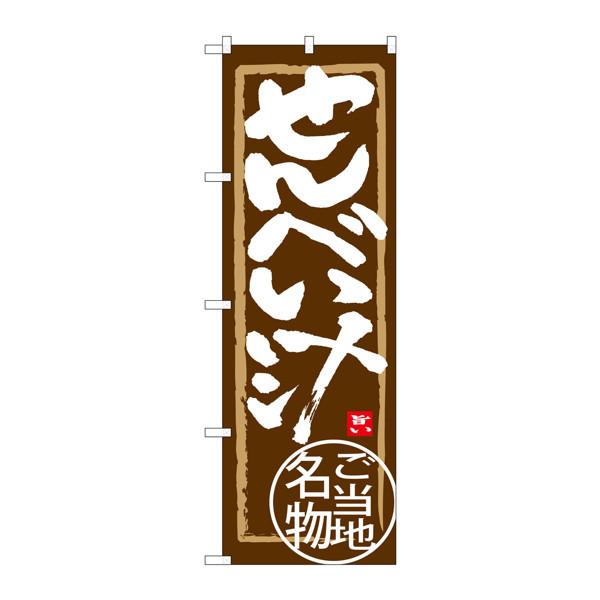 のぼり屋工房 のぼり SNB-3860 せんべい汁 33860 (取寄品)