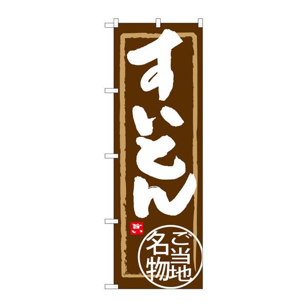 のぼり屋工房 のぼり SNB-3861 すいとん 33861 (取寄品)