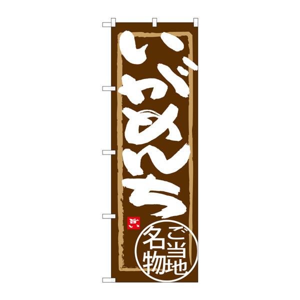 のぼり屋工房 のぼり SNB-3864 いがめんち 33864 (取寄品)