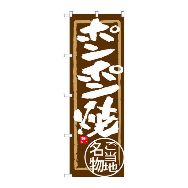 のぼり屋工房 のぼり SNB-3865 ポンポン焼 33865 (取寄品)