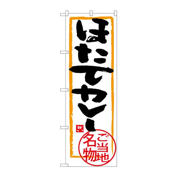 のぼり屋工房 のぼり SNB-3868 ほたてカレー 33868 (取寄品)