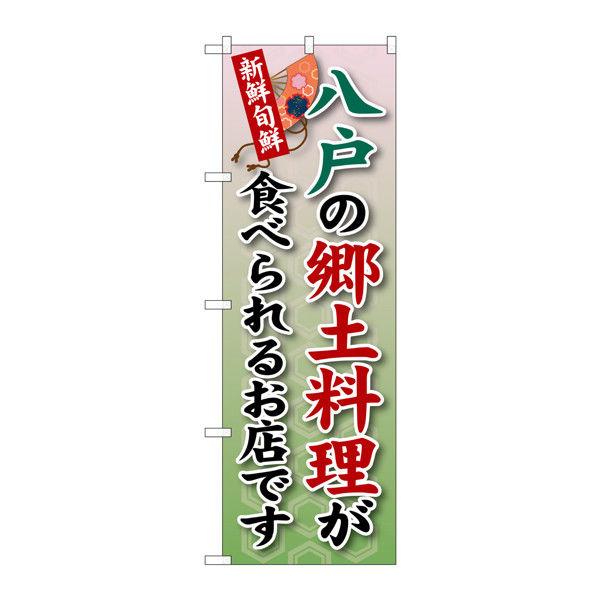 のぼり屋工房 のぼり SNB-3869 八戸の郷土料理が 33869 (取寄品)