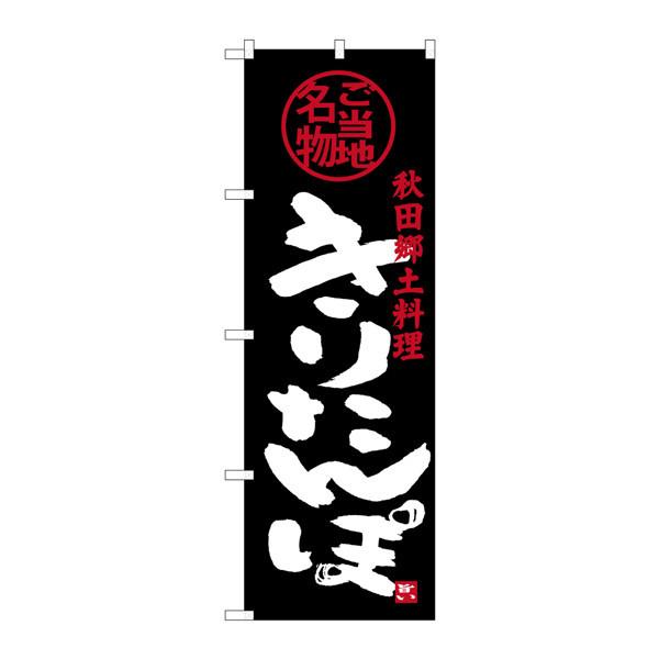 のぼり屋工房 のぼり SNB-3870 きりたんぽ 33870 (取寄品)