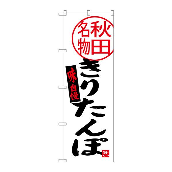 のぼり屋工房 のぼり SNB-3871 「きりたんぽ 秋田名物」 33871 (取寄品)