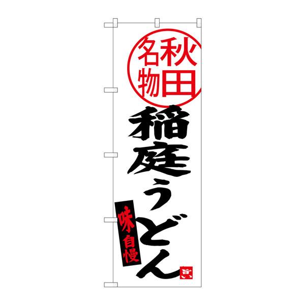 のぼり屋工房 のぼり SNB-3873 稲庭うどん 秋田名物 33873 (取寄品)