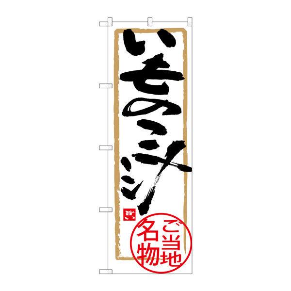 のぼり屋工房 のぼり SNB-3876 いものこ汁 33876 (取寄品)