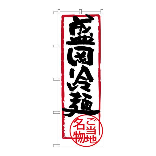 のぼり屋工房 のぼり SNB-3881 盛岡冷麺 33881 (取寄品)