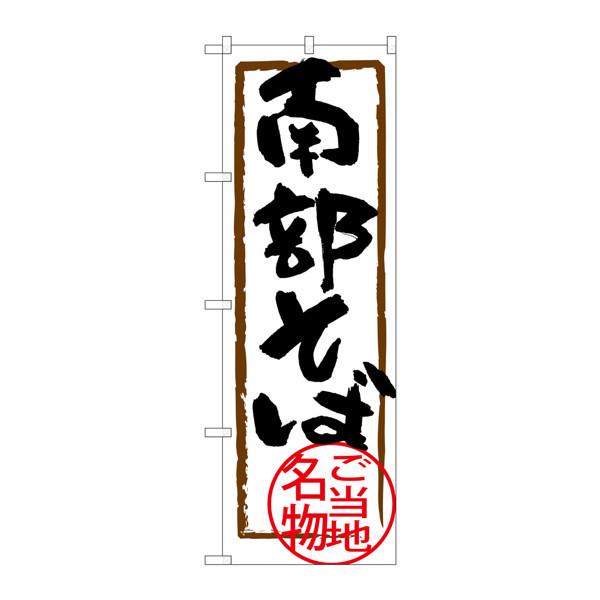 のぼり屋工房 のぼり SNB-3884 南部そば 33884 (取寄品)