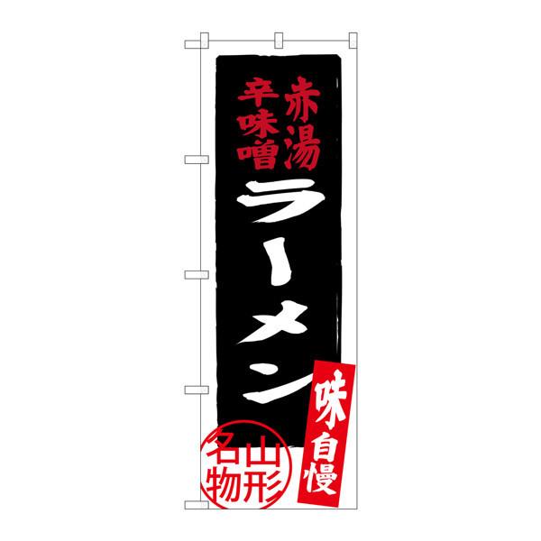 のぼり屋工房 のぼり SNB-3892 赤湯辛味噌ラーメン 33892 (取寄品)