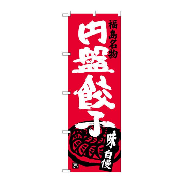 のぼり屋工房 のぼり SNB-3903 円盤餃子 33903 (取寄品)
