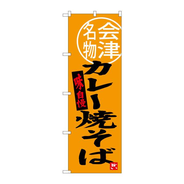 のぼり屋工房 のぼり SNB-3904 カレー焼そば会津名物 33904 (取寄品)