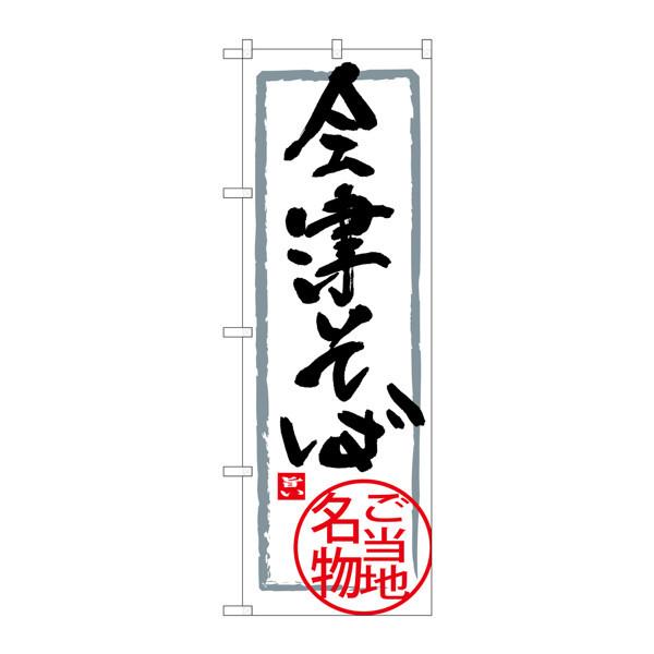 のぼり屋工房 のぼり SNB-3905 会津そば 33905 (取寄品)