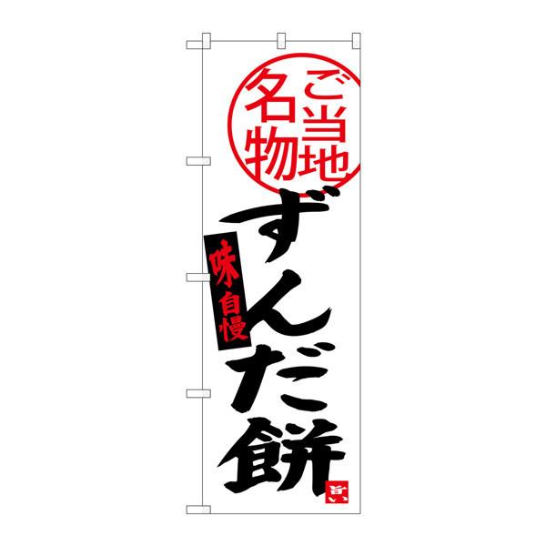 のぼり屋工房 のぼり SNB-3908 ずんだ餅 33908 (取寄品)