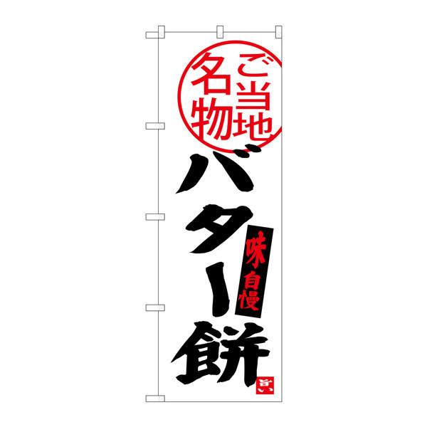 のぼり屋工房 のぼり SNB-3909 バター餅 33909 (取寄品)