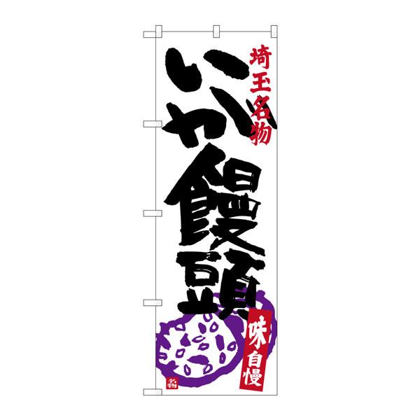 のぼり屋工房 のぼり SNB-3917 いが饅頭 33917 (取寄品)