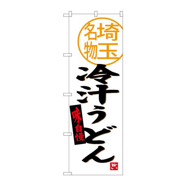 のぼり屋工房 のぼり SNB-3919 冷汁うどん 埼玉名物 33919 (取寄品)