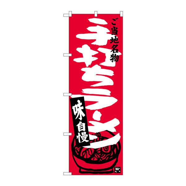 のぼり屋工房 のぼり SNB-3922 手打ちラーメン 33922 (取寄品)
