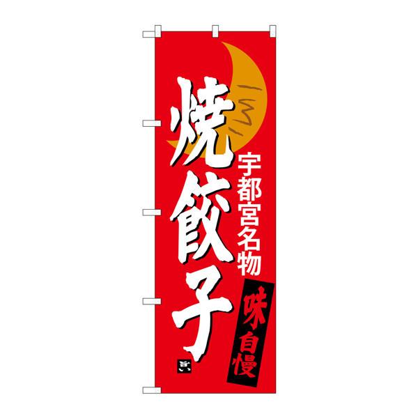 のぼり屋工房 のぼり SNB-3940 焼餃子 宇都宮名物 33940 (取寄品)