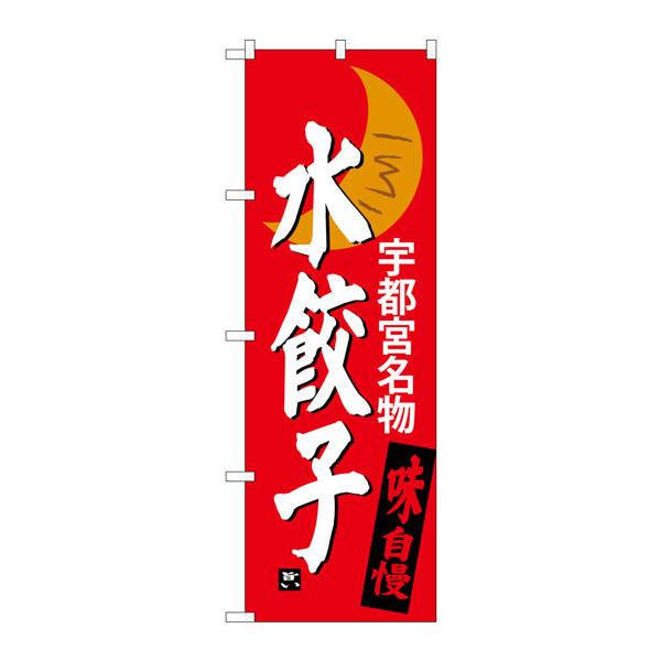 のぼり屋工房 のぼり SNB-3941 水餃子 宇都宮名物 33941 (取寄品)