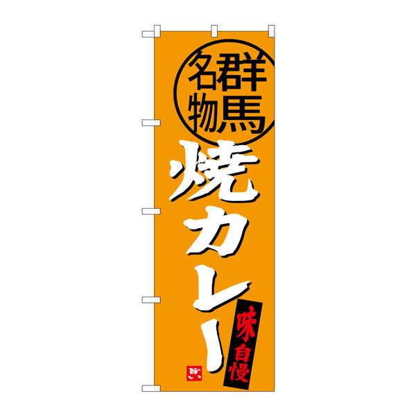 のぼり屋工房 のぼり SNB-3951 焼カレー 群馬名物 33951 (取寄品)