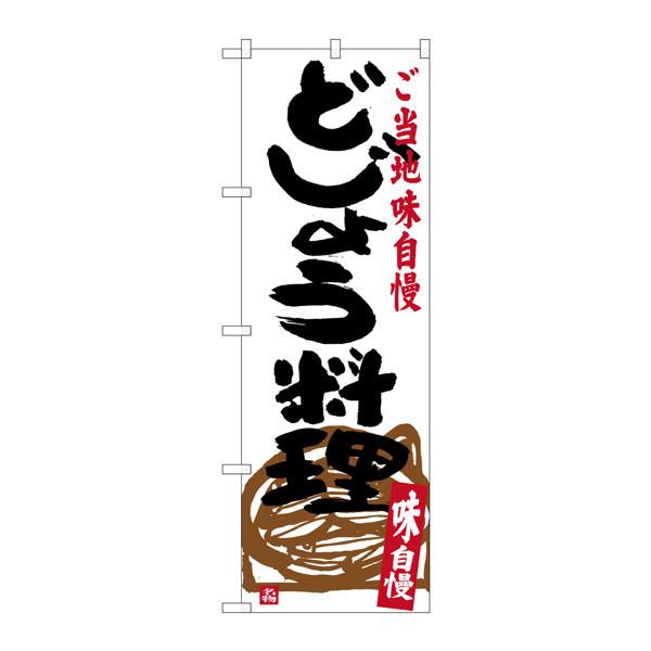 のぼり屋工房 のぼり SNB-3966 どじょう料理 33966 (取寄品)