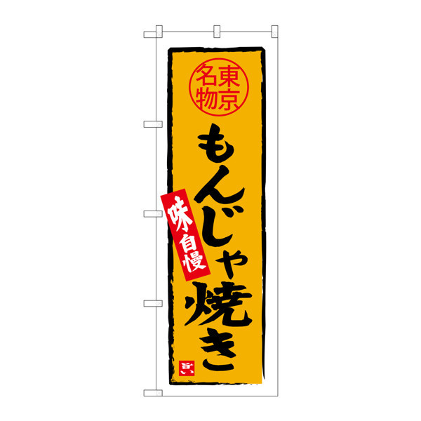 のぼり屋工房 のぼり SNB-3968 もんじゃ焼き 東京名物 33968 (取寄品)