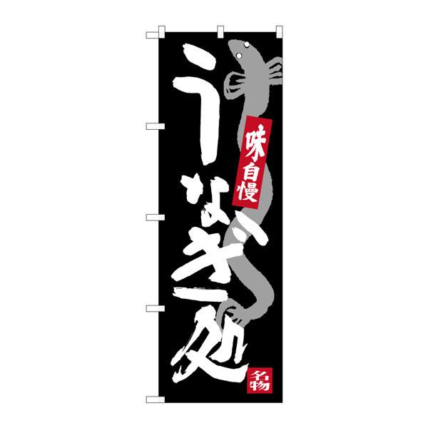 のぼり屋工房 のぼり SNB-3972 うなぎ処 33972 (取寄品)