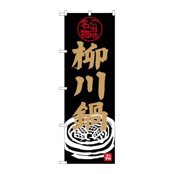 のぼり屋工房 のぼり SNB-3973 「柳川鍋」 33973 (取寄品)