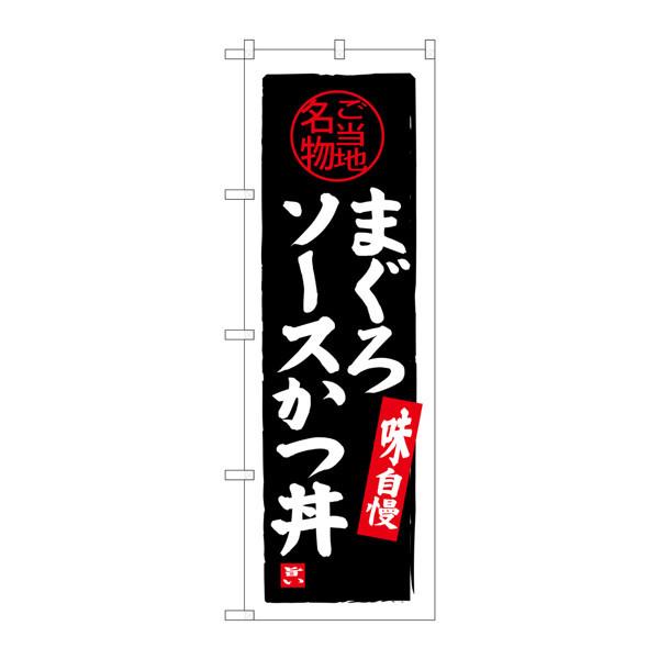 のぼり屋工房 のぼり SNB-3981 「まぐろソースかつ丼 ご当地名物」 33981 (取寄品)