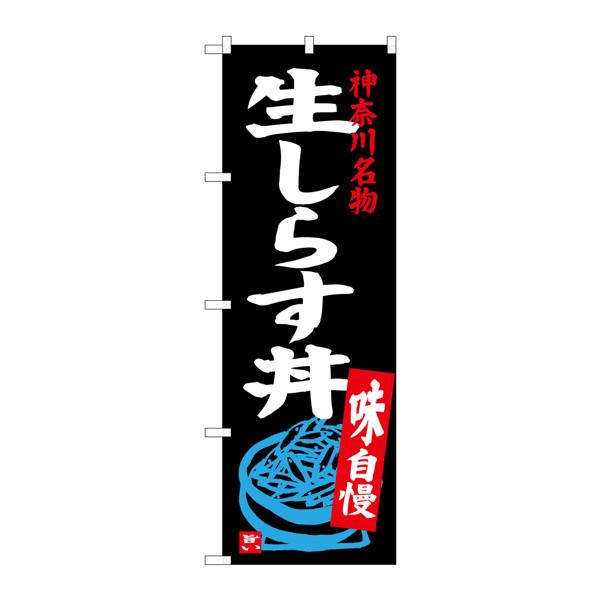のぼり屋工房 のぼり SNB-3983 「生しらす丼 神奈川名物」 33983 (取寄品)