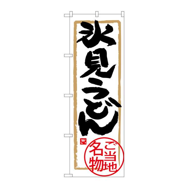 のぼり屋工房 のぼり SNB-4005 氷見うどん 34005 (取寄品)