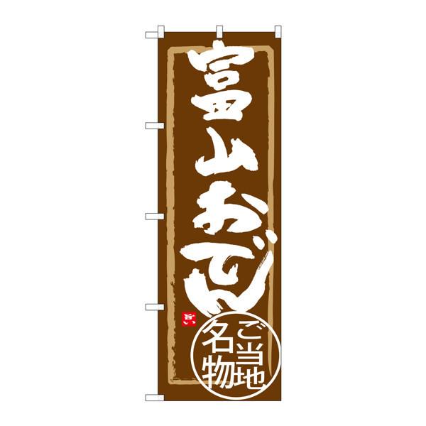 のぼり屋工房 のぼり SNB-4006 富山おでん 34006 (取寄品)