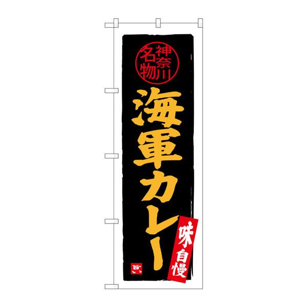 のぼり屋工房 のぼり SNB-4017 海軍カレー 34017 (取寄品)
