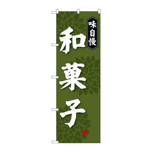 のぼり屋工房 のぼり SNB-4018 和菓子 味自慢 34018 (取寄品)