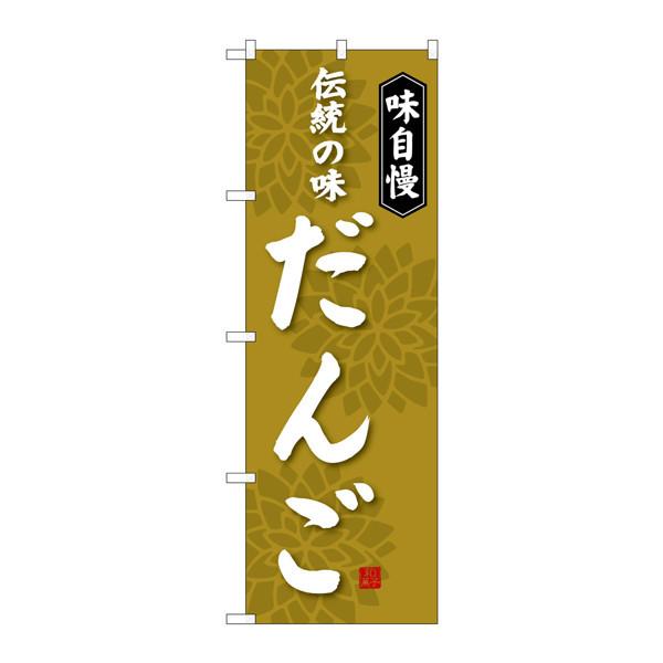 のぼり屋工房 のぼり SNB-4024 だんご 伝統の味 34024 (取寄品)