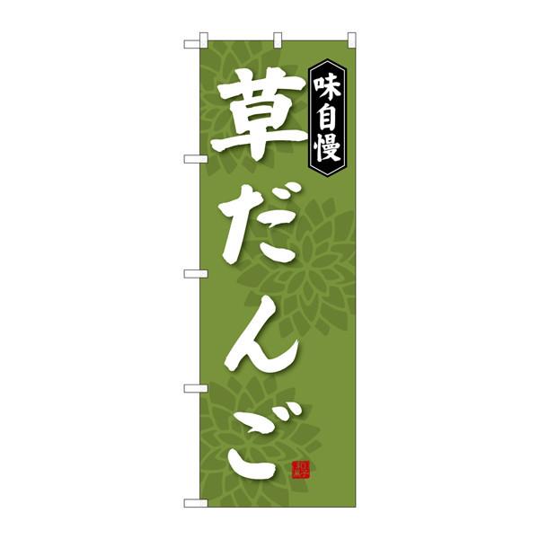 のぼり屋工房 のぼり SNB-4028 草だんご 34028 (取寄品)
