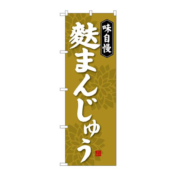 のぼり屋工房 のぼり SNB-4042 麩まんじゅう 34042 (取寄品)
