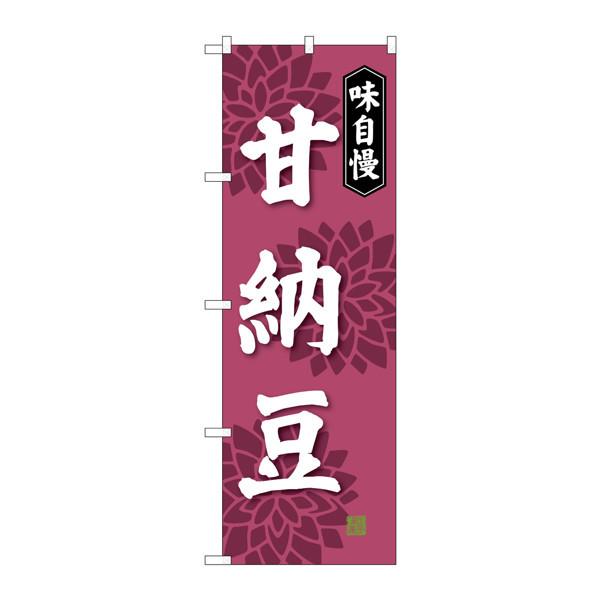 のぼり屋工房 のぼり SNB-4074 甘納豆 34074 (取寄品)